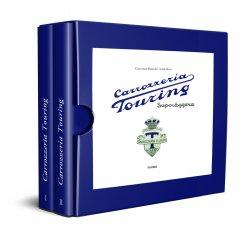 CARROZZERIA TOURING SUPERLEGGERA (EDIZIONE ITALIANA)
